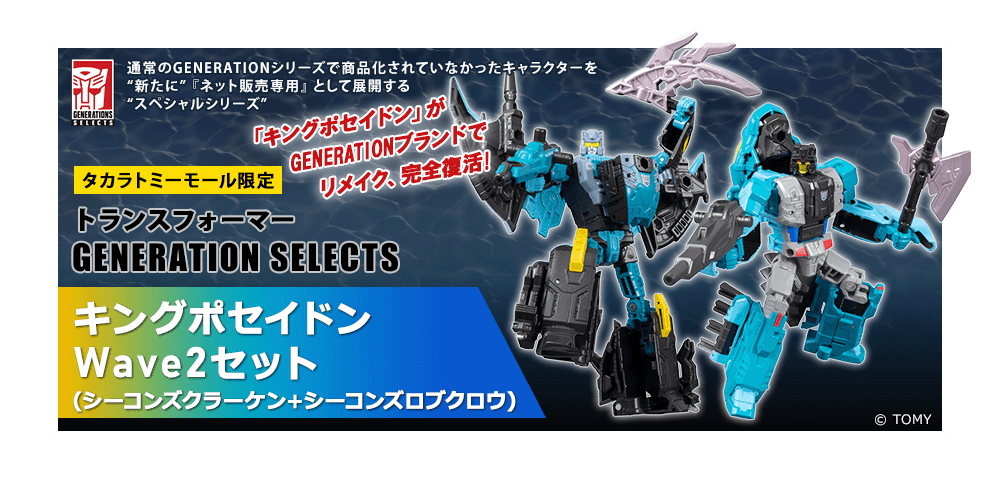 Takara Tomy Transformers GENERATION SELECTS Seacons Nautilator Japan version